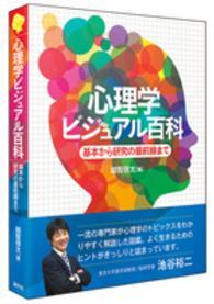 心理学ビジュアル百科 基本から研究の最前線まで 心理学ビジュアル百科