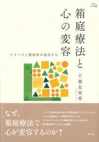 箱庭療法と心の変容 イメージと関係性の視点から アカデミア叢書
