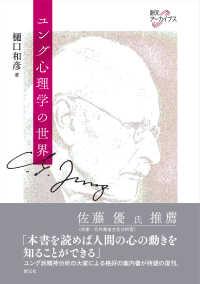 ユング心理学の世界