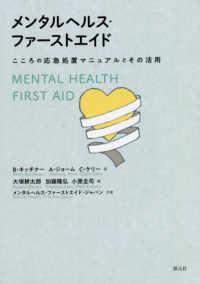 メンタルヘルス・ファーストエイド こころの応急処置マニュアルとその活用