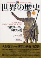 図説世界の歴史 3 古代ローマとキリスト教