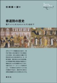 修道院の歴史 聖アントニオスからイエズス会まで 創元世界史ライブラリー