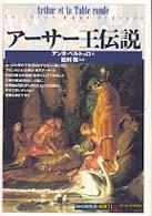アーサー王伝説 「知の再発見」双書