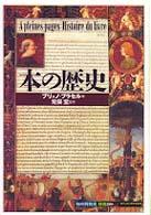 本の歴史 「知の再発見」双書 80