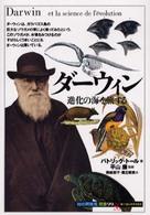 ダーウィン 進化の海を旅する 「知の再発見」双書