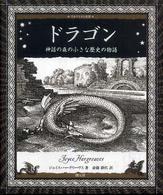 ドラゴン 神話の森の小さな歴史の物語 アルケミスト双書