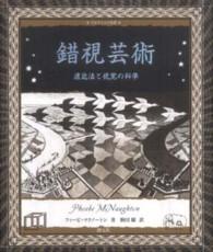 錯視芸術 遠近法と視覚の科学 アルケミスト双書
