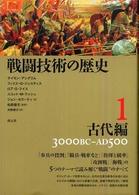 古代編  3000BC-AD500