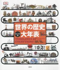 世界の歴史大年表 ビジュアル版