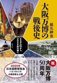 大阪万博の戦後史 EXPO'70から2025年万博へ