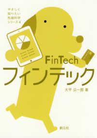 フィンテック = FinTech やさしく知りたい先端科学シリーズ ; 4