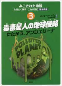 よごされた地球★たのしく学ぶ、これからの環境問題 3 毒毒星人の地球侵略  たたかう、アンジェリーナ