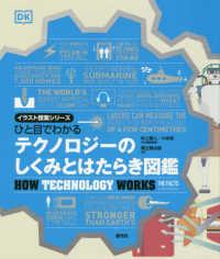 ひと目でわかるテクノロジーのしくみとはたらき図鑑 イラスト授業シリーズ
