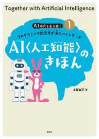 AI〈人工知能〉のきほん AI時代を生き抜くプログラミング的思考が身につくシリーズ / 土屋誠司著