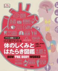 ひと目でわかる体のしくみとはたらき図鑑 イラスト授業シリーズ