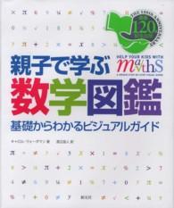 親子で学ぶ数学図鑑 基礎からわかるビジュアルガイド