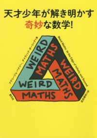 天才少年が解き明かす奇妙な数学! [正]