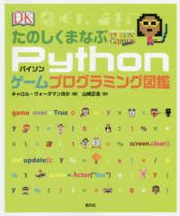 たのしくまなぶPythonゲームプログラミング図鑑