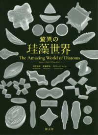 驚異の珪藻世界