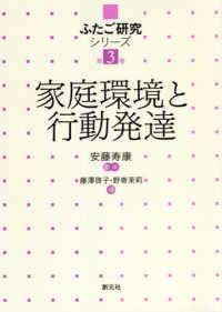 家庭環境と行動発達 ふたご研究シリーズ