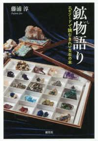 鉱物(いし)語り エピソードで読むきれいな石の本