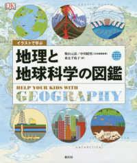 イラストで学ぶ地理と地球科学の図鑑