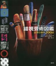 錯視芸術図鑑 [1] 世界の傑作200点