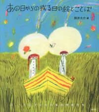 あの日からの或る日の絵とことば 3.11と子どもの本の作家たち
