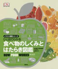 ひと目でわかる食べ物のしくみとはたらき図鑑 イラスト授業シリーズ