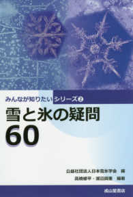 雪と氷の疑問60