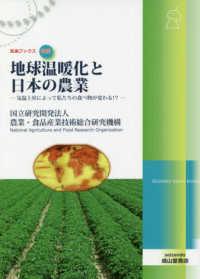 地球温暖化と日本の農業 気温上昇によって私たちの食べ物が変わる!? 気象ブックス