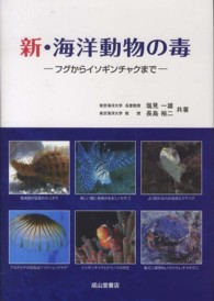 新・海洋動物の毒 フグからイソギンチャクまで