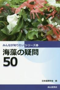 海藻の疑問50