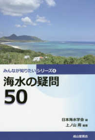 海水の疑問50
