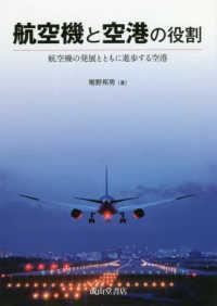 航空機と空港の役割 航空機の発展とともに進歩する空港