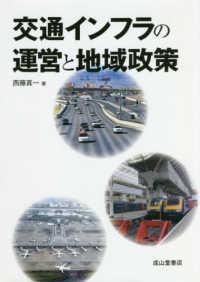 交通インフラの運営と地域政策