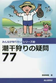 潮干狩りの疑問77