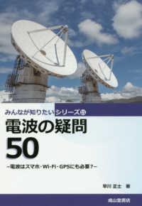 電波の疑問50 電波はスマホ・Wi-Fi・GPSにも必要?