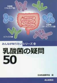 乳酸菌の疑問50 みんなが知りたいシリーズ