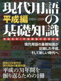 現代用語の基礎知識 平成編, 1989-2019