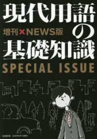現代用語の基礎知識 増刊×News版  special issue
