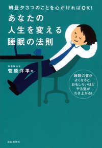 あなたの人生を変える睡眠の法則 朝昼夕3つのことを心がければOK!