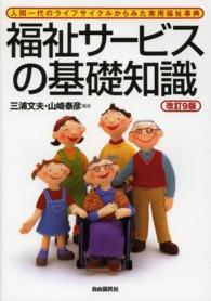 福祉サービスの基礎知識 人間一代のライフサイクルからみた実用福祉事典