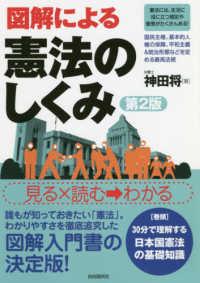 図解による憲法のしくみ 第2版