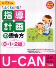 U-CANのよくわかる指導計画の書き方 0・1・2歳 U-CANの保育スマイルBOOKS