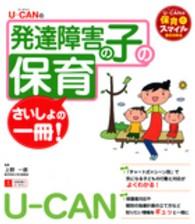 発達障害の子の保育さいしょの一冊 U-CANの保育スマイルBOOKS