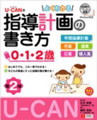 U-CANのよくわかる指導計画の書き方 0・1・2歳 第2版
