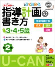 U-CANのよくわかる指導計画の書き方 3・4・5歳 第2版