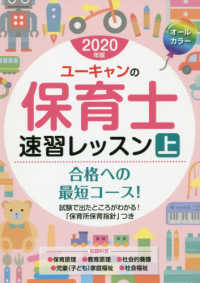 U-canの保育士速習レッスン 2020年版 上