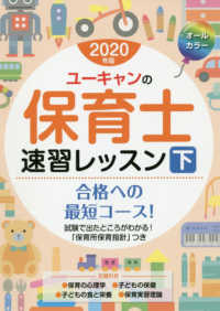 U-canの保育士速習レッスン 2020年版 下